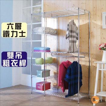 BuyJM 鐵力士120x45x180cm六層雙吊大衣櫥附布套(5色可選)