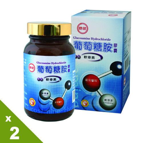 【台糖】葡萄糖胺膠囊90粒(2瓶/組)