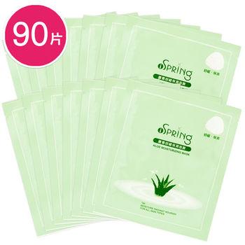 iSpring蘆薈舒緩保濕面膜90片