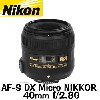 Nikon AF-S DX Micro 40mm f/2.8G (公司貨)