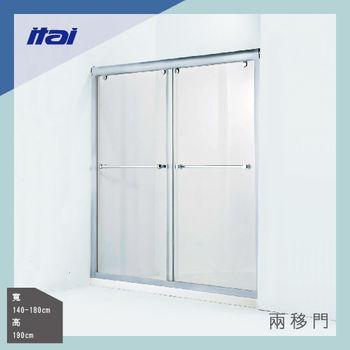 【ITAI】一太兩移門《一字兩門落地型淋浴門》寬140~180cm x 高190cm以內