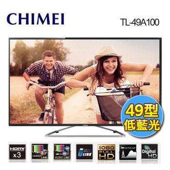 送安裝+吹風機【CHIMEI奇美】49吋 FHD液晶顯示器+視訊盒TL-49A100