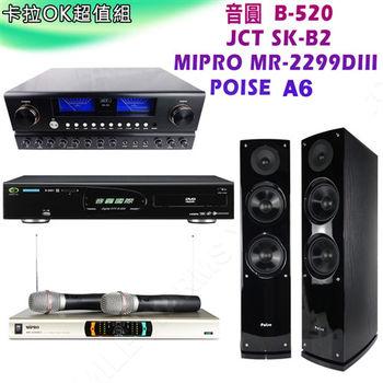 音圓國際 B-520 點歌機+JCT SK-B2 擴大機+MIPRO MR-2299DⅢ無線MIC+POISE A6 喇叭