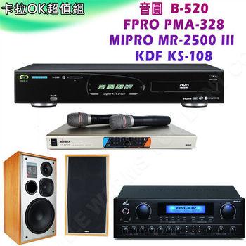 音圓國際 B-520 高畫質 伴唱機+FPRO PMA-328 擴大機+MIPRO MR-2500 III 無線MIC+KDF KS-108 喇叭