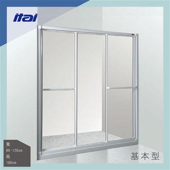 【ITAI】一太《一字三門落地型淋浴門》寬90~120cm x 高180cm