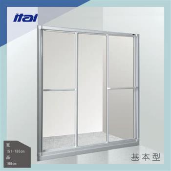 【ITAI】一太《一字三門落地型淋浴門》寬151~180cm x 高180cm