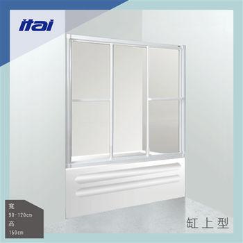 【ITAI】一太《一字三門缸上型淋浴門》寬90~120cm x 高150cm