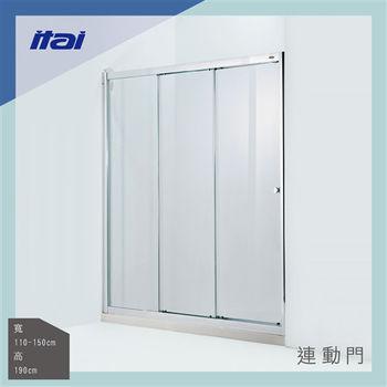 【ITAI】一太連動門《一字三門落地型淋浴門》寬110~150cm x 高190cm以內