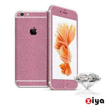 [ZIYA] iPhone6S 4.7吋 粉鑽機身保護貼 (閃耀奪目 Bling Bling)