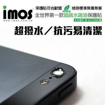 iMos 3SAS Apple IPhone 5 5S 5C 疏水疏油保護貼 保護膜