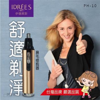 【伊德萊斯】 充電式電動鼻毛修剪器 PH-10