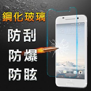 【YANG YI】揚邑 hTCONE A9 防爆防刮防眩弧邊 9H鋼化玻璃保護貼膜