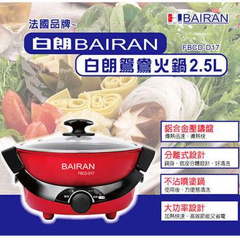 集購-白朗BAIRAN-2.5L多功能鴛鴦火鍋(FBCD-D17)