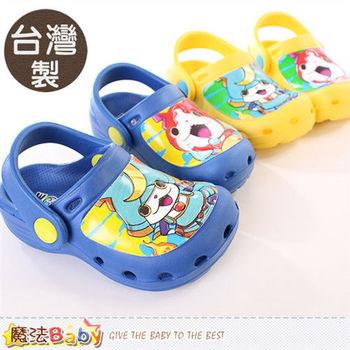 魔法Baby 童鞋 台灣製妖怪手錶授權正版水陸輕便鞋~sh9326