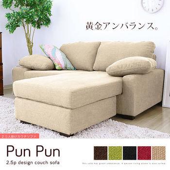 【H&D】和風胖胖雙人L型獨立筒沙發