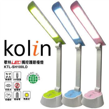 【歌林Kolin】LED觸控護眼檯燈KTL-SH100LD(顏色任選)