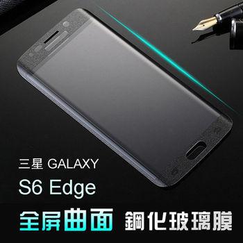 Samsung GALAXY S6 edge 滿版手機鋼化玻璃膜 (MU153-3)