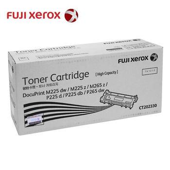 《印象深刻3C》富士全錄 Fuji Xerox 原廠高容量碳粉 CT202330 適用 DocuPrint M265z/P265dw/M225z