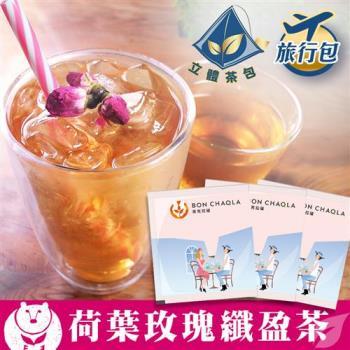 《台灣茶人》荷葉玫瑰纖盈茶3角立體茶包90包(旅行包)