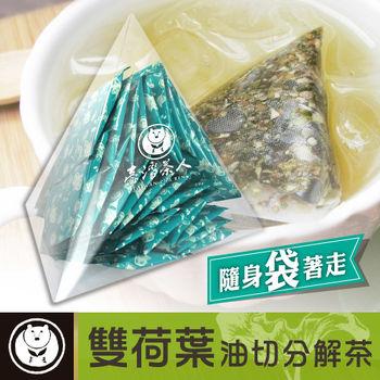 【台灣茶人】雙荷葉油切分解茶3角立體茶包45包(腰so盒系列)