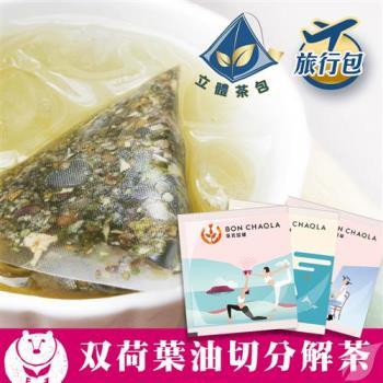 《台灣茶人》雙荷葉油切分解茶3角立體茶包90包(旅行包)