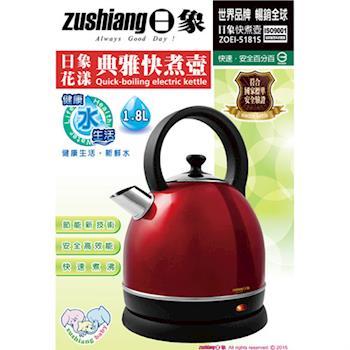 【日象】1.8L不鏽鋼快煮壺 ZOEI-5181S