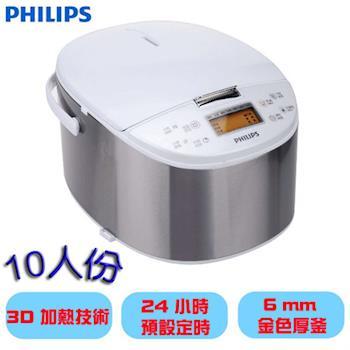 【飛利浦 PHILIPS】靈感系列*觸摸感應型10人份厚釜電子鍋 HD3077