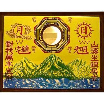 【開運陶源】銅版凸鏡山海鎮(小)....24x18cm