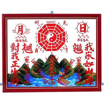 【開運陶源】 山海鎮《1號》(最大)...60x47cm