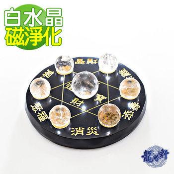 【龍吟軒】白水晶 磁淨化 七星陣居家開運風水擺件 (六芒星招財進寶底座)