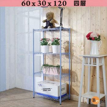 BuyJM 藍烤漆60x30x120cm四層鎖接管置物架/波浪架