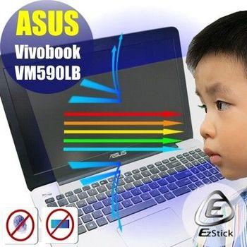 【EZstick】ASUS Vivibook VM590 LB 筆電專用 防藍光護眼 鏡面螢幕貼 靜電吸附 (鏡面螢幕貼)