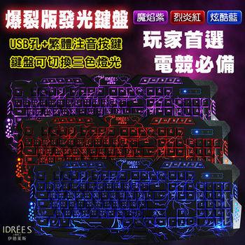 【伊德萊斯】繁體注音版19連擊電競發光鍵盤PH-45