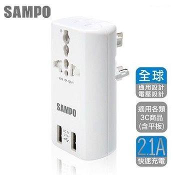 2入組-【SAMPO 聲寶 】 雙USB萬國充電器轉接頭 EP-U141AU2-白色