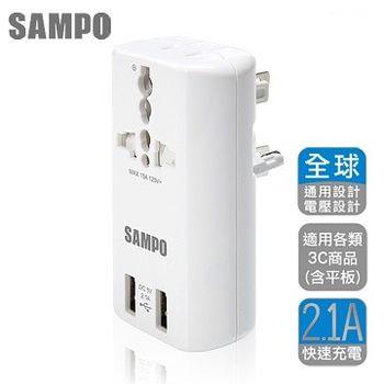 【SAMPO 聲寶 】 雙USB萬國充電器轉接頭 EP-U141AU2-白色