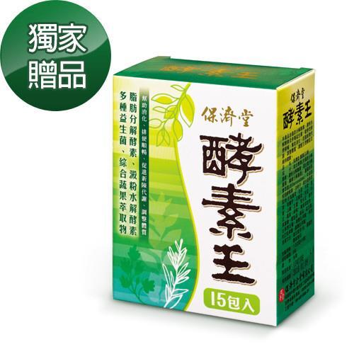 【保濟堂】酵素王一包(15包/盒)加贈保濟堂一條根滾珠瓶