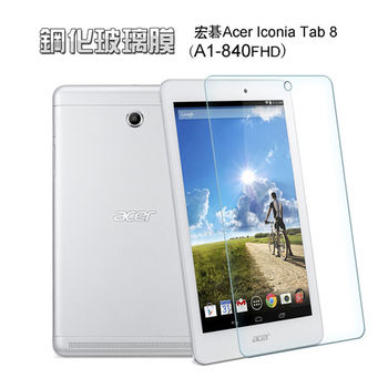 Dido shop 宏碁Acer Iconia Tab8 A1-840 專業超薄鋼化膜(NB062-3)