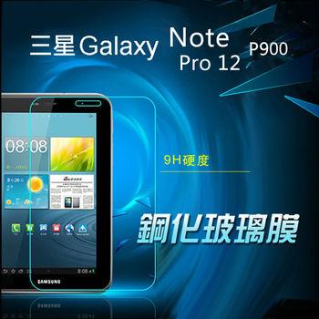 Dido shop 三星 Galaxy Note Pro12 P900 專業超薄鋼化膜(NB021-3)