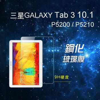 Dido shop 三星 Tab3 10.1吋 P5200 P5210 專業超薄鋼化膜(NB012-3)