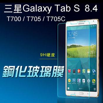 Dido shop 三星 Tab S 8.4 T700 T705 專業超薄鋼化膜(NB038-3)