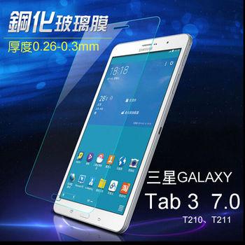Dido shop 三星Tab3 7吋 P3200 T211 專業超薄鋼化膜(FA062-3)