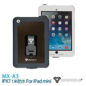 ARMOR-X MX-A3 防水1米保護套 for iPad mini 1/2 白色