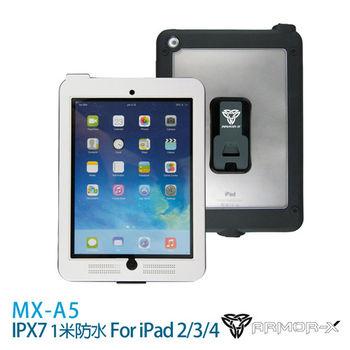 ARMOR-X MX-A5 防水1米保護套 for iPad 2/3/4