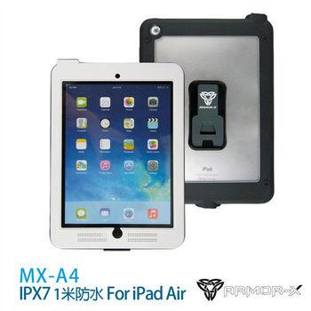 ARMOR-X MX-A4 防水1米保護套 for iPad air