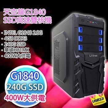 【華碩平台】天空龍(華碩H81M-K/G1840-2.8G/4G RAM/240G SSD/400W大供電)高容量SSD超值機