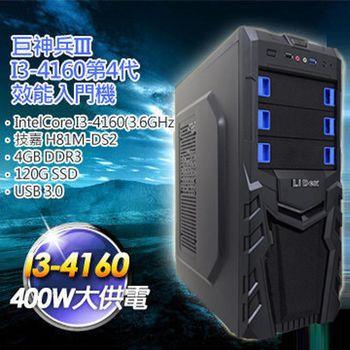【技嘉平台】巨神兵III(技嘉 H81M DS2 /I3 4160-3.6G/4G RAM/120G SSD/400W大供電) 效能入門機