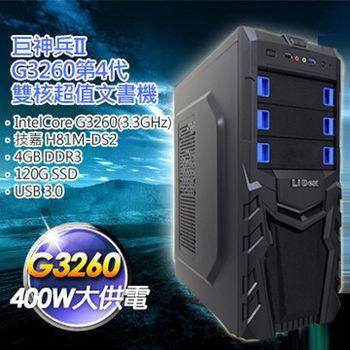 【技嘉平台】巨神兵II(技嘉 H81M DS2 /G3260-3.3G/4G RAM/120G SSD/400W大供電) 超值文書機
