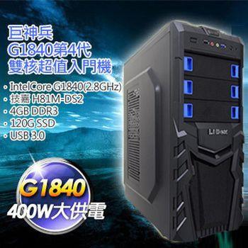 【技嘉平台】巨神兵(技嘉 H81M DS2 /G1840-2.8G/4G RAM/120G SSD/400W大供電) 超值入門機