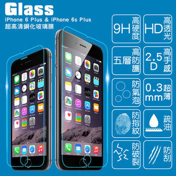 【GLASS】9H鋼化玻璃保護貼(適用I Phone6 Plus/6s Plus)