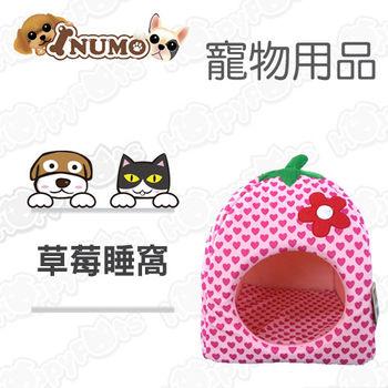 【草莓屋】 寵物用品 睡窩(大)  -睡床/睡屋/睡窩